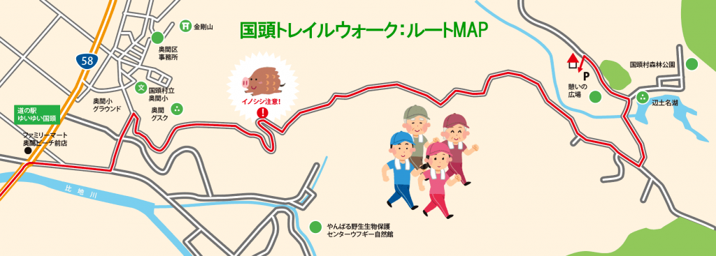国頭トレイルウォーク:コースマップ